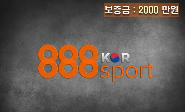 888스포츠