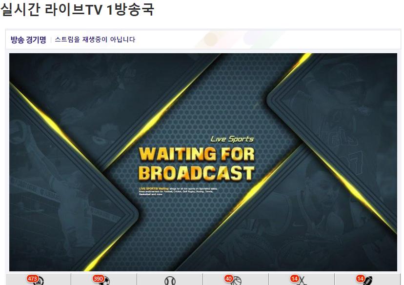 실시간 라이브TV 1방송국